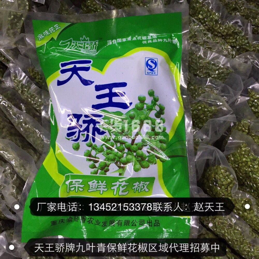 天王骄九叶青保鲜花椒