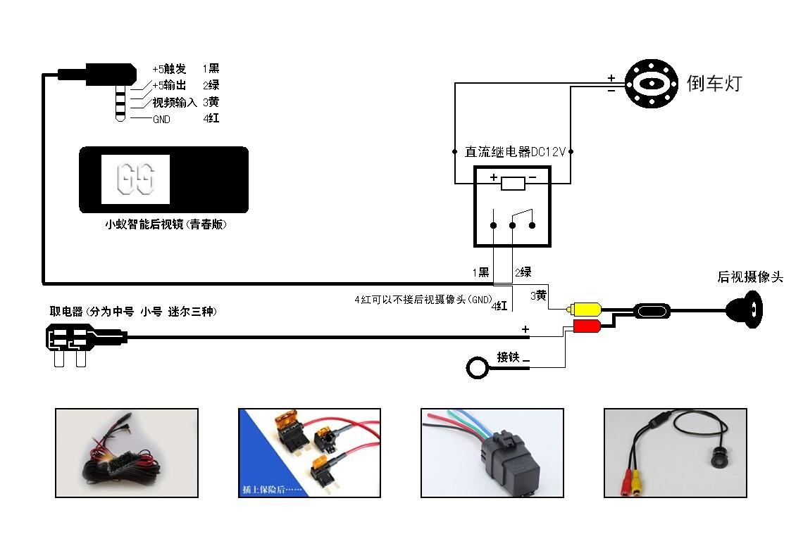 小蚁自动切换接线图.jpg